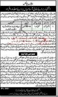 Punjab Highway Patrol Police Jobs 2021