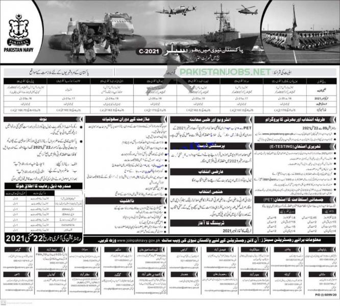 Join Pak Navy Sailor Jobs 2021 Batch C-2021