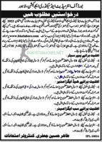 BISE Lahore www.biselahore.com Jobs 2021 Application Form